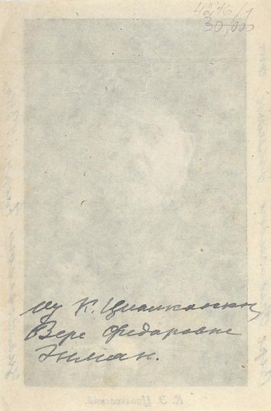 Автограф К.Э. Циолковского насобственном портрете.1934.