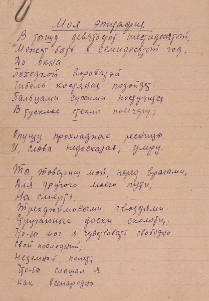 [Первое стихотворение] Недогонов, А.Моя эпитафия. Беловая рукопись. [М.], 1935.
