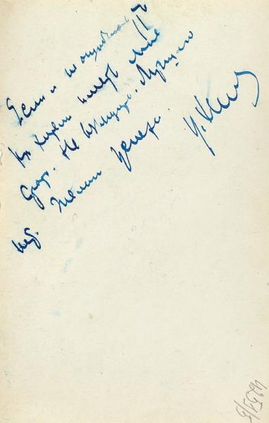 Автограф заслуженного артиста Николая Хмелева натиражной фотографии. [М.], 1939.