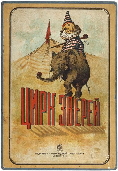 [Книжка-раскладушка] Цирк зверей/ текст В.Галкина. М.: Издание 1-й Образцовой типографии, 1940.