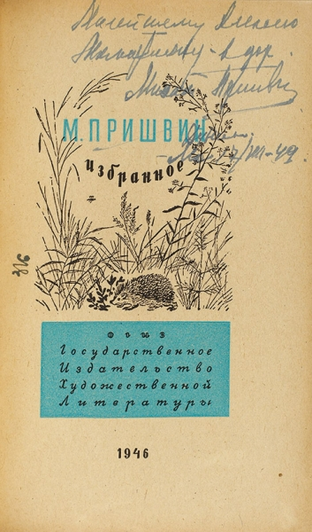Пришвин, М. [автограф] Избранное. Л.: ГИХЛ, 1946.
