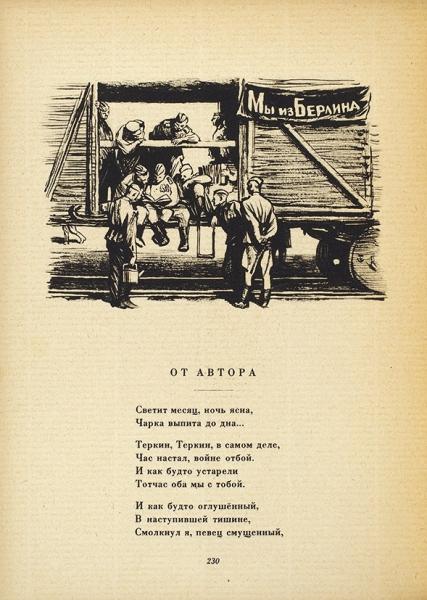 Твардовский А. Василий Теркин/ рис О.Верейского. М: Воениздат, 1946.