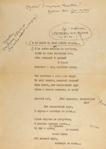 Берггольц, О. [автограф] Янелюблю звонков потелефону... [Черновой вариант]. [ М.], [1948].