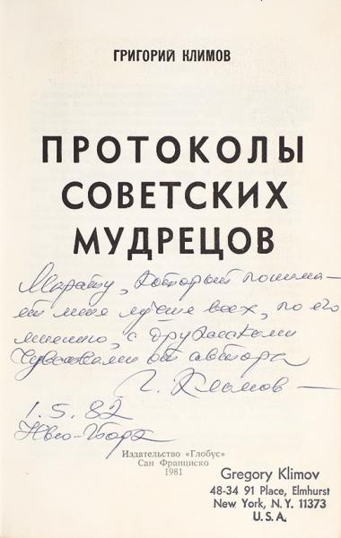 Климов, Г. [автограф] Протоколы советских мудрецов. Сан-Франциско: Издательство «Глобус», 1981.