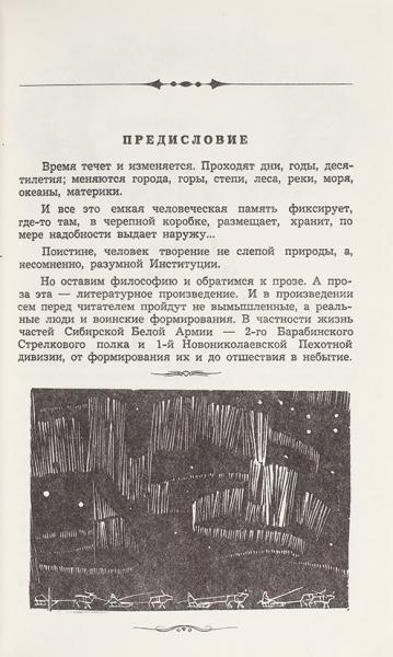 Алексеевский, П.Исповедь разведчицы. Очерк одного похода. Сан-Франциско: Глобус, 1983.