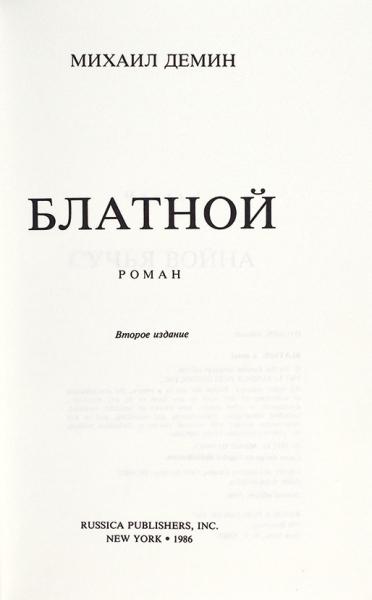 Демин, М.Блатной. Роман. 2-е изд. Нью-Йорк: Russica, 1986.