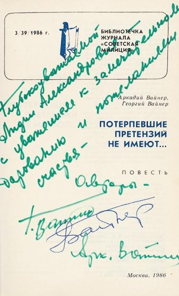 Вайнер, А., Вайнер, Г. [автографы] Потерпевшие претензий неимеют... Повесть. М., 1986.