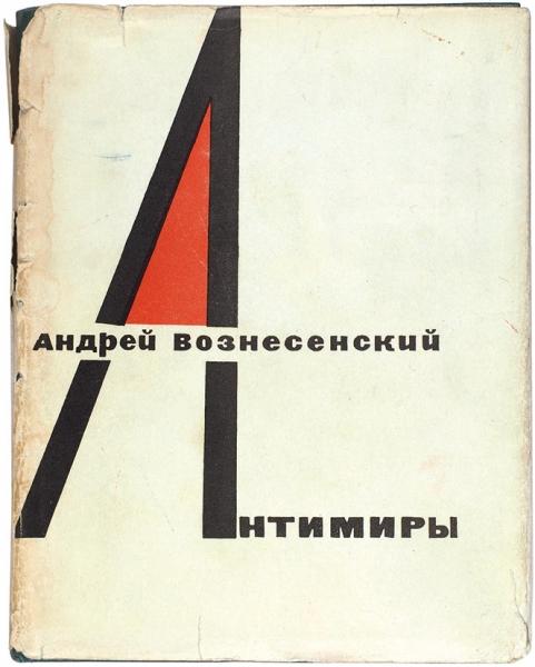 Вознесенский, А. [автограф] Антимиры (Избранная лирика). М.: Молодая гвардия, 1964.