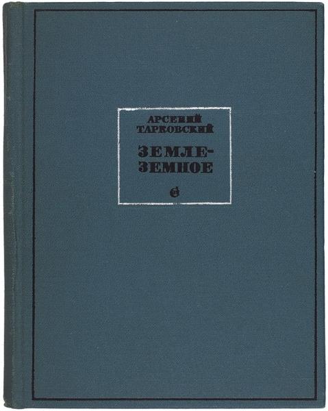 Тарковский, Ар. [автограф] Земле— земное. Вторая книга стихов. М.: Советский писатель, 1966.