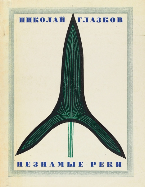 Глазков, Н. [автограф] Незнамые реки. Стихи. М.: Молодая гвардия, 1975.