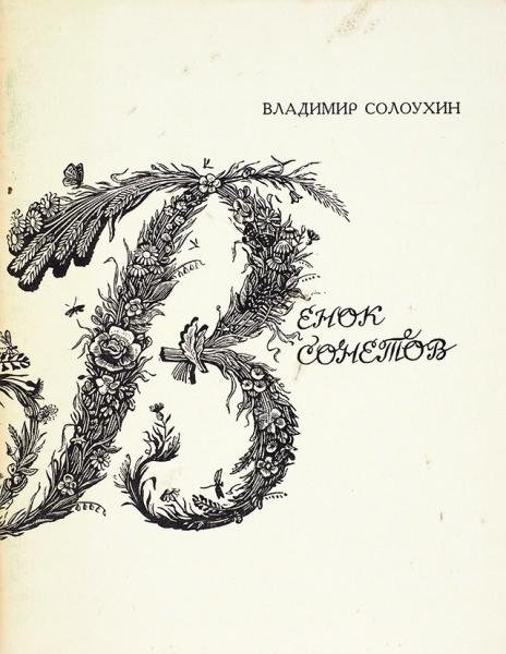 Солоухин, В. [автограф] Венок сонетов. Стихи. 2-е изд. М.: Молодая гвардия, 1976.