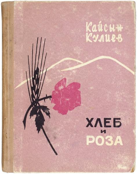 Кулиев, К. [автограф] Хлеб ироза. Стихи/ перевод сбалкарского. М.: Молодая гвардия, 1957.