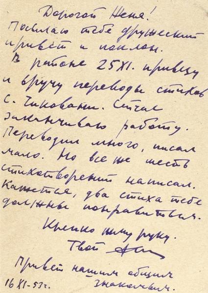 Межиров, А.Письмо. Тбилиси, 1953.