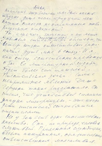 Межиров, А.Письмо спросьбой устроить наработу дочь. М., 1976.