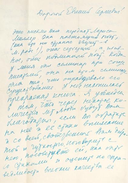 Тарковский, Ар. Письмо спросьбой помочь поэтессе Ларисе Миллер. [М.], [1980-е гг.].