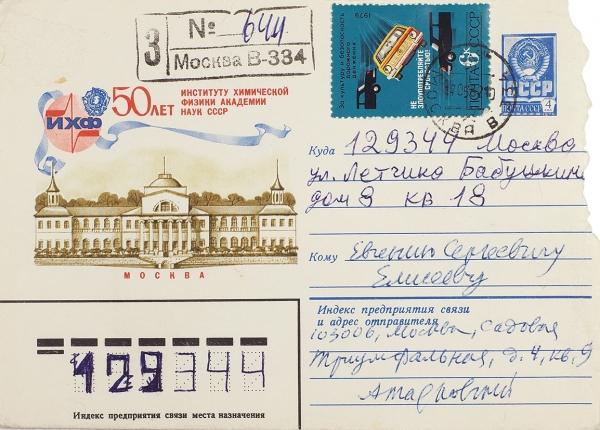 Тарковский, Ар. Письмо спросьбой издать книгу поэтессы Ларисы Миллер. [М.], 1982.