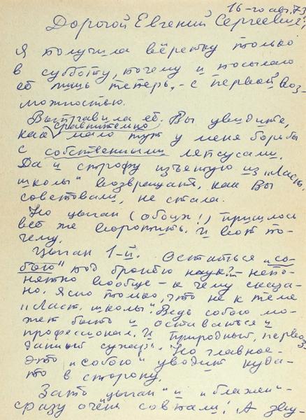 Матвеева, Н.Письмо. [М.], 1973.