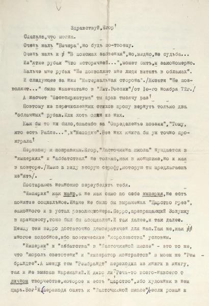 [Письмо вписьме] Матвеева, Н.Письмо. [М., 1970-е гг.].
