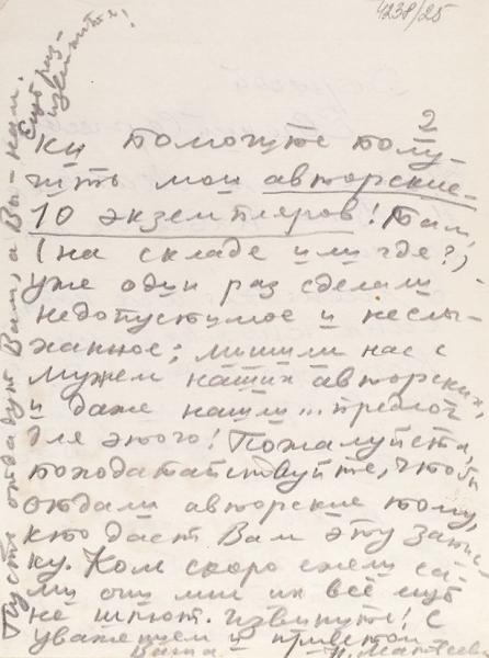 Матвеева, Н.Записка. [М.], [1970-е гг.].