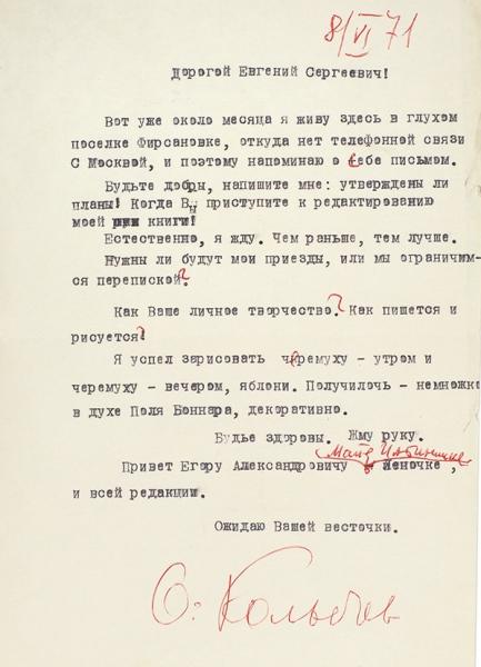 Колычев, О.Письмо. Фирсановка, 1974.