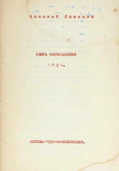 [Разноцветная книга] Глазков, Н. [автограф] Книга шестнадцатая. М.: Самсебяиздат, 1957.