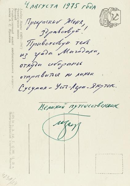 [Глазков изМагадана] Глазков, Н.Письмо. Магадан, 1975.