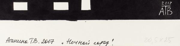 Аганина Татьяна. «Ночной город». 2017. Бумага, тушь, гелевая ручка.20,5×25см.