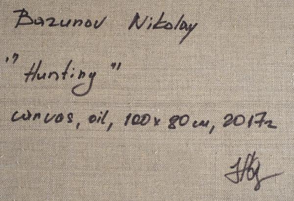 Базунов Николай. «Охота». 2017. Холст, масло. 80×100см. Наподрамнике.