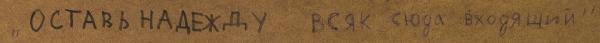 Васильев Сергей. «Оставь надежду всяк, сюда входящий». 2018. Оргалит, акрил. 90x158см. Наподрамнике.