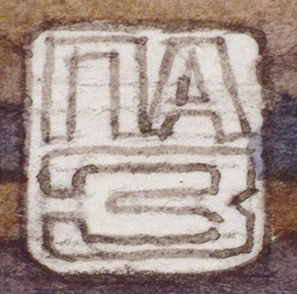 Захаров Петр. «Сокольники». 2018. Бумага, тушь, акварель. 20×29см (всвету), враме ипаспарту— 32×42,5см.