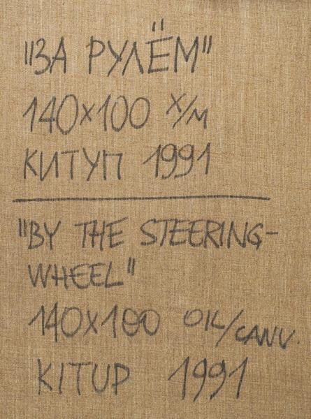 Китуп Илья. «Зарулем». 1991. Холст, масло. 140×100см. Наподрамнике.