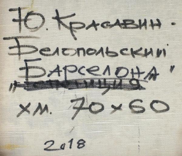 Красавин-Белопольский Юрий. «Барселона». 2018. Холст, масло. 70×60см. Наподрамнике.