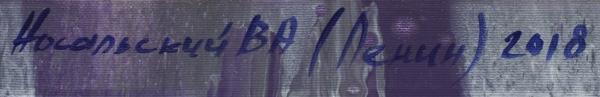 Ленин (Носальский Владимир). «Space lollipop». 2018. Галерейный планшет, холст, акрил. 50×100см.
