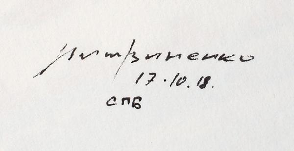 Литвиненко Алексей. «Тихая охота». 2018. Бумага, смешанная техника.24,2×51,8см.