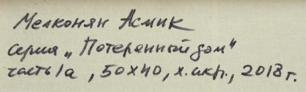 Мелконян Асмик. Серия. «Потерянный дом». «Часть1». Холст, акрил. 40×50см.