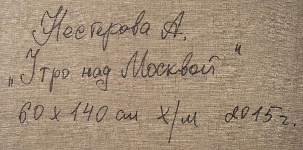 Нестерова Анастасия. «Утро над Москвой». 2015. Холст, масло. 60×140см. Враме 62×142см.