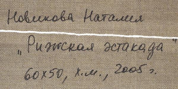 Новикова Наталья. «Рижская эстакада». 2005. Холст, масло. 60×50см. Враме— 68×58см.