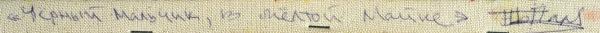 Палагушкина Наталья. «Черный мальчик вжелтой майке». 2018. Холст, масло. 40×40см. Наподрамнике.