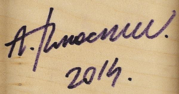 Плюснин Александр. Изсерии «Камоформ» №3″. 2014. Дерево, графит. 27×31см.