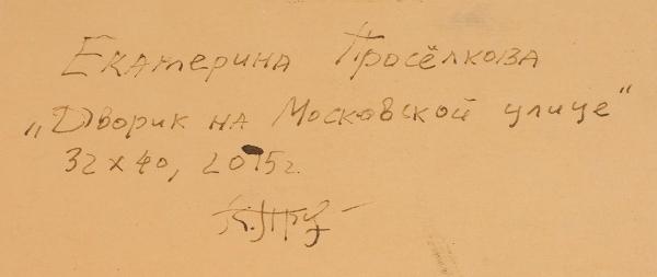 Просёлкова Екатерина. «Дворик наМосковской улице». 2015. Бумага, смешанная техника.34,3×44,8см.