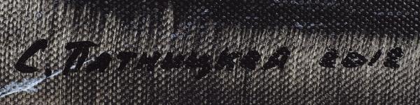 Пятницкая Софья. «Меланхолия». 2018. Холст, акрил. 60×80см. Наподрамнике.