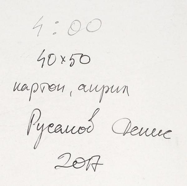 Русаков Денис. «4:00». 2017. Картон, акрил. 40×50см.