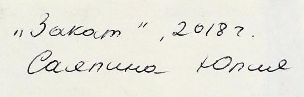 Саяпина Юлия. «Закат». 2018. Бумага, масляная пастель.29,7×41,7см.