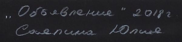 Саяпина Юлия. «Объявление». 2018. Бумага, уголь, акварель, тушь.42,8×37см.