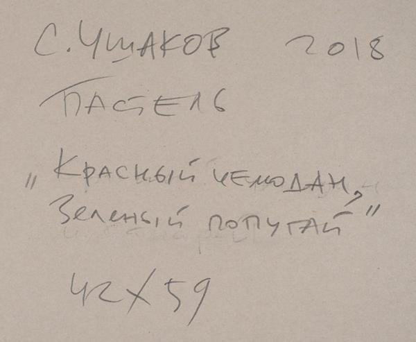 Ушаков Святослав. «Красный чемодан, зеленый попугай». 2018. Бумага, пастель. 42×59см.