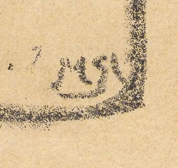 Якунчикова (Вебер) Мария Васильевна (1870–1902) «Часовня». 1896. Бумага, литография, 30,5×22,5см.