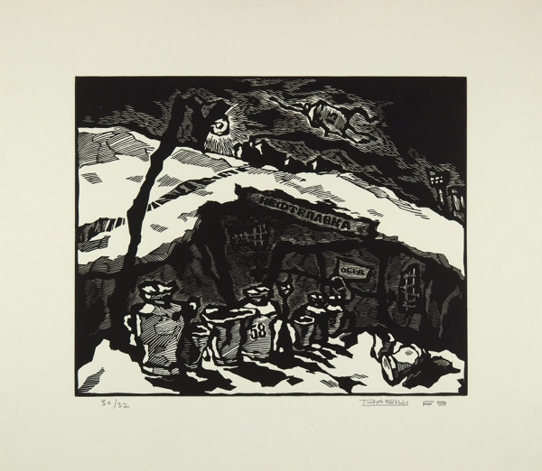 Рабин Оскар Яковлевич (1928-2018) «Нефтелавка». 1969 (оттиск 2010). Бумага, линогравюра, 36,5×42см (лист), 24,5×29,9см (оттиск).