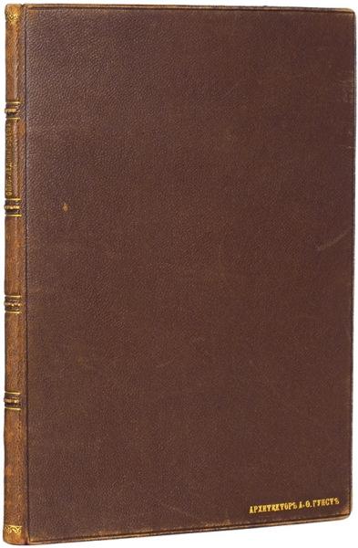[«Книга эта так редка, что остается только позавидовать тому, кто еевидел»] Крафт, Г.-В. Подлинное иобстоятельное описание построенного вСанктпетербурге вГенваре месяце 1740 года Ледяного Дома ивсех находившихся внем домовых вещей иуборов сприложенными при том гридорованными фигурами, также инекоторыми примечаниями обывшей в1740 году вовсей Эвропе жестокой стуже/ сочиненное для охотников донатуральной науки чрез Георга Вольфанга Крафта, Санктпетер6ургския Императорския Академии Наук члена иФизики Профессора. СПб.: Печатано при Имп. Академии наук, 1741.