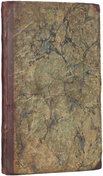 [Одна изпервых публикаций Д.Фонвизина] Арно, Ф.Т.М. Сидней иСилли, или Благодеяние иблагодарность. Аглинская повесть. М.: Печатано при Импер. Моск. унив., 1769.