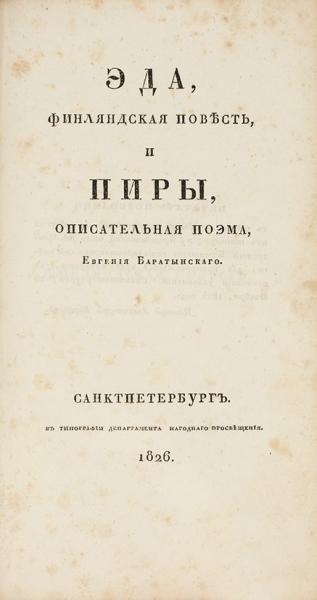 [ALLSTARS] Конволют одних изсамых редких изданий первой половины XIX века :